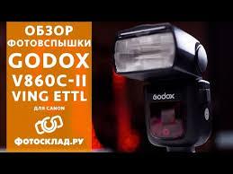 <b>Фотовспышка Godox</b> V860C-II <b>Ving</b> ETTL обзор от Фотосклад.ру ...