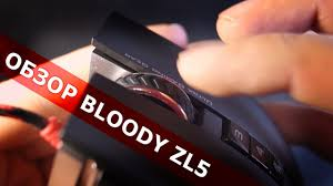 Обзор <b>A4Tech Bloody ZL5</b> Sniper ( Review ) - Metal Feet, Activated ...