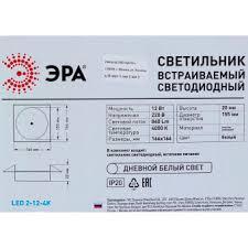 <b>Светильник</b> Эра светодиодный квадратный <b>LED 12 Вт</b> 220 В ...
