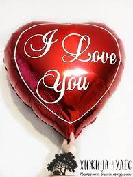 """<b>Шар</b> фольгированный сердце с надписью """"I <b>love</b> you"""""""