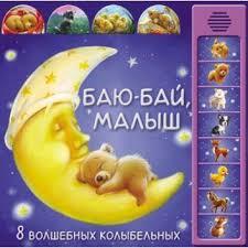 Музыкальные книги Баю-бай малыш 8 волшебных колыбельных ...
