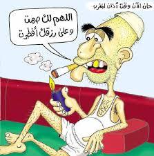 اضحكوا مع نكث شهرنا الكريم رمضان images?q=tbn:ANd9GcT