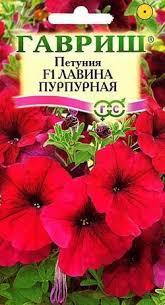 <b>Семена Петуния ампельная Лавина</b> Пурпурная F1, гранулы ...