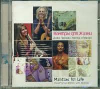 Мантры для жизни - Премал Дэва | Купить диск с доставкой | My ...