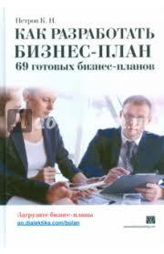 """Книга: """"Как <b>разработать</b> бизнес-план. 69 готовых бизнес-планов ..."""