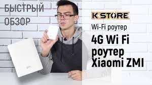 Быстрый обзор 4G <b>Wi Fi роутера Xiaomi ZMI</b> - YouTube