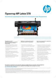 Принтер <b>HP</b> Latex 570