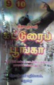 buy katturai poonga for th and th geethanjali puthakakadai buy katturai poonga for 9th and 10th geethanjali