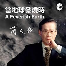 當地球發燒時