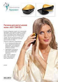 <b>Расческа</b> для распутывания волос «<b>НОУ ТЭНГЛЗ</b>» (Tangle ...