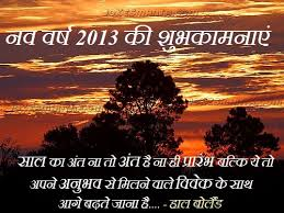 new-year-quotes-hindi.jpg