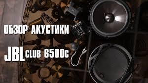 JBL CLUB 6500c vs <b>URAL AK</b>-<b>74.C</b>. Обзор и сравнение SQ ...