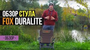 Карпфишинг TV :: Обзор облегченного <b>стула FOX</b> Duralite <b>Chair</b> ...
