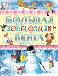 """Книга """"Большая новогодняя книга"""" — купить в интернет-магазине ..."""
