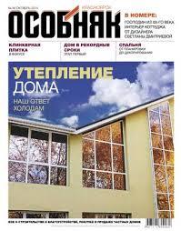 Особняк (Красноярск), Октябрь 2015, (86) by Eugenio_f - issuu
