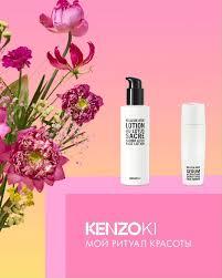 ИЛЬ ДЕ БОТЭ - Онлайн-консультация с экспертом бренда Kenzo ...
