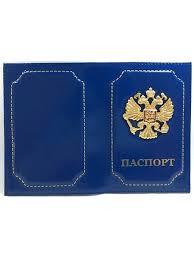 <b>Обложка</b> для паспорта с кокардой Филькина грамота 5957604 в ...