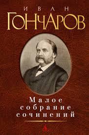 <b>Иван Гончаров</b>. <b>Малое</b> собрание сочинений - <b>Гончаров</b> И ...