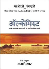 alchemist buy alchemist by coelho paulo online at best prices alchemist add to cart