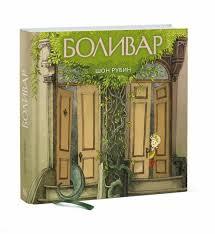 <b>Боливар</b> (<b>Рубин Ш</b>.) - купить книгу с доставкой <b>в</b> интернет ...