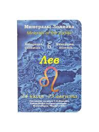 """<b>Коллекция минералов</b> """"Лев"""" ПКФ Каменная Роспись 11464548 в ..."""