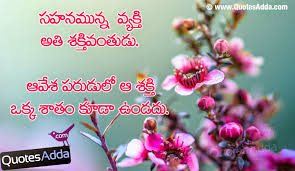 Best Telugu Heart Touching Quotes in Telugu Language | QuotesAdda ...