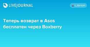 Теперь возврат в Asos бесплатен через Boxberry: t_itanium ...