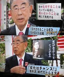 「鈴木敏文セブン&アイ・ホールディングス会長」の画像検索結果