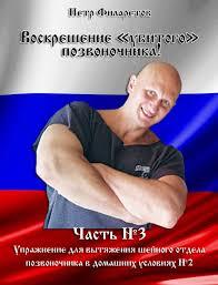 <b>Петр Филаретов</b>, <b>Упражнение для</b> вытяжения шейного отдела ...