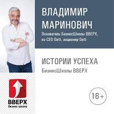 <b>Владимир Маринович</b>, Аудиокнига <b>Интервью с</b> Владимиром ...