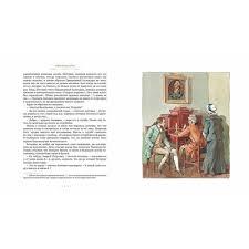 <b>Книга</b> «<b>Капитанская дочка</b>», автор Пушкин Александр Сергеевич ...