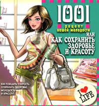 1001 рецепт вашей молодости, или как сохранить здоровье и ...