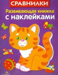 """Книга: """"<b>Развивающая книжка</b> с наклейками. Сравнилки"""" - Л ..."""
