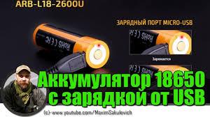 18650 c зарядкой от USB - Обзор <b>аккумулятора</b> - <b>Fenix ARB</b> ...