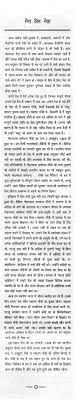 my favorite place essay in hindi essay essay on my favorite leader in hindi