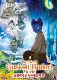The Life of Budori Guskou (2012)