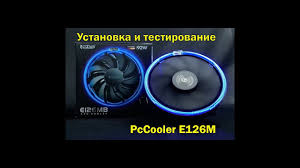 Установка и Тестирование <b>Кулер PcCooler</b> E126М B и E126M R ...