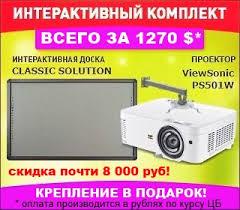 [STW-03] <b>Мобильная напольная стойка</b> для досок IQBoard на ...