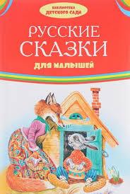 Книга <b>Оникс</b> Библиотека детского сада - Русские сказки для ...