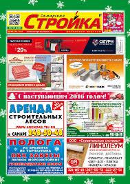 Stroyka magazine 40 by Samaragid - issuu