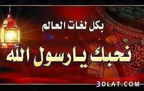 العادات الجزائرية في المولد النبوي الشريف  Images?q=tbn:ANd9GcTcU8WttS_vZXyPBhkRuTLAAwaOS6UOHtKkybGF_J312PsmnLkl