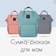 <b>Сумка</b>-<b>рюкзак</b> для <b>мамы</b> - Home | Facebook
