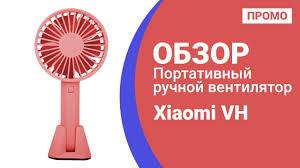 <b>Портативный ручной вентилятор Xiaomi</b> VH - Промо обзор ...