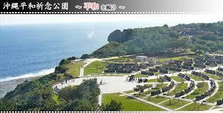 「沖縄県平和祈念資料館」の画像検索結果