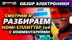 ОБЗОР, РАЗБОРКА И ДЕМОНСТРАЦИЯ <b>СПЛИТТЕРА HDMI</b> 1x4 ...