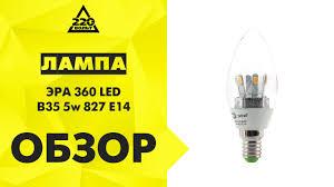 <b>Лампа светодиодная ЭРА</b> 360 <b>LED</b> B35 5w 827 E14 - YouTube