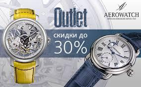 Outlet - <b>Часы Aerowatch</b>