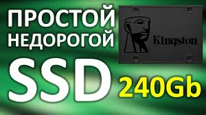 <b>SSD</b> диск <b>Kingston</b> A400 <b>240Gb</b> SATA III TLC SA400S37/240G ...