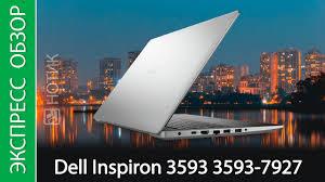 Экспресс-обзор <b>ноутбука Dell Inspiron 3593</b> 3593-7927 - YouTube
