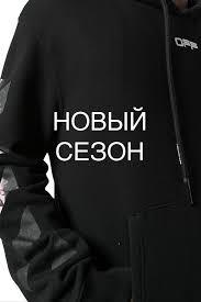 <b>Off</b>-<b>White</b> RUSSIA - Купить одежду и обувь <b>OFF</b>-<b>WHITE</b>
